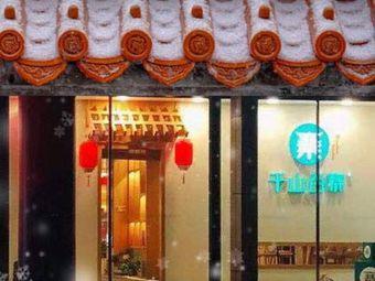 千山百寨茶馆