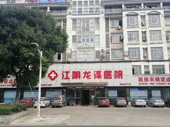 江阴龙泽医院