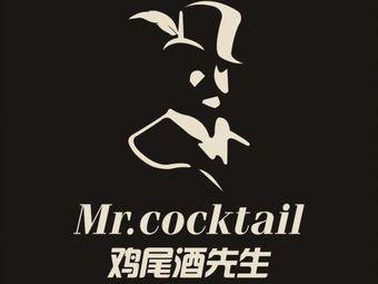 鸡尾酒先生 Bar