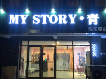 MY STORY 青