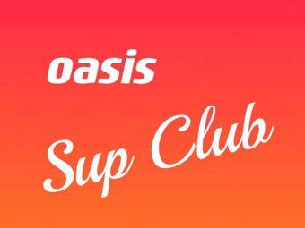 oasis绿洲桨板俱乐部