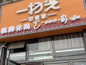 Y-影咖私人影院