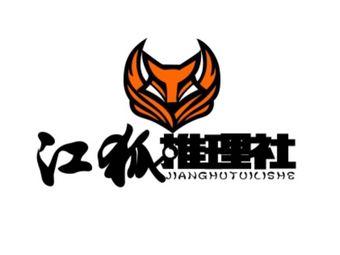 江狐推理社