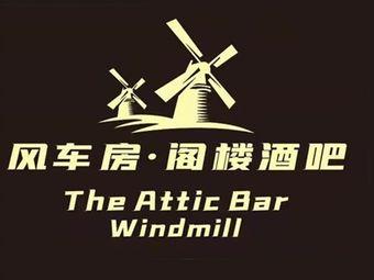 风车房阁楼酒吧
