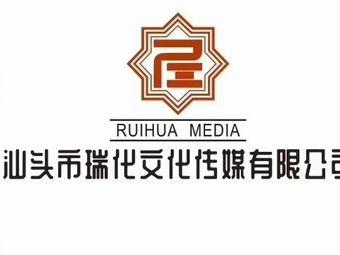 汕头市瑞化文化传媒有限公司