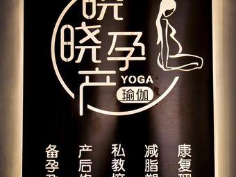 晓晓孕产瑜伽普拉提生活馆