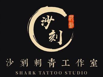 沙刻纹身刺青工作室(龙子湖店)