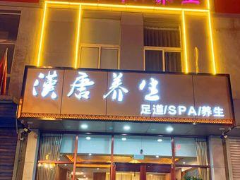 漢唐养生·SPA