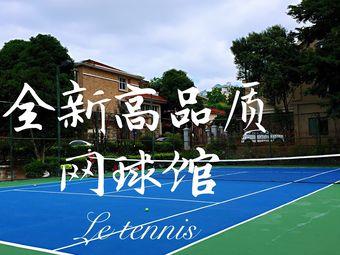 Le tennis徕尼斯网球培训中心