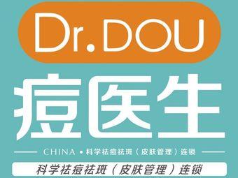 Dr.DOU痘医生专业祛痘祛斑(秀英店)