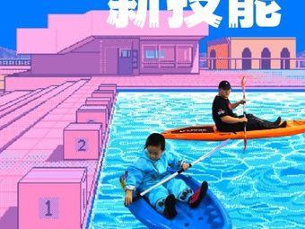 羊圈皮划艇俱乐部(新华东街店)