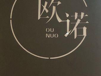 欧诺日式美甲美睫工作室