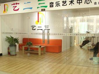 艺二三琴行音乐艺术中心(会展中心店)