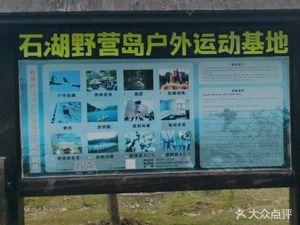 石湖野營島戶外運動基地