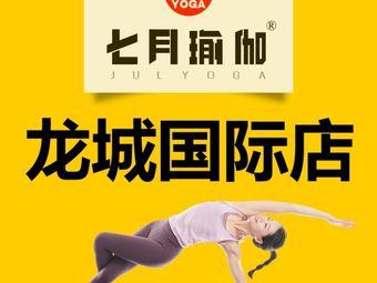 七月孕产瑜伽(龙城国际店)
