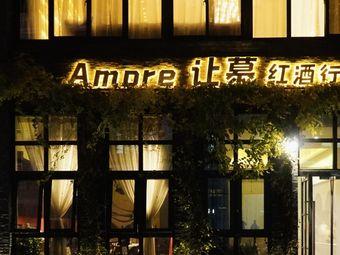 Amore让慕红酒行