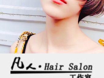 凡人•Hair Salon(新湖广场店)