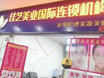佳艺美业国际连锁机构