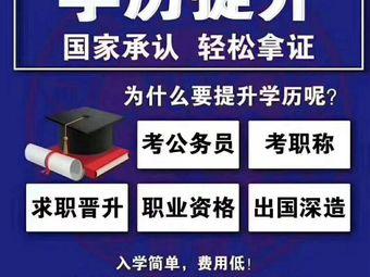 湖南成人学历提升报考中心(长岭校区)