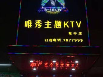 唯秀主题KTV(常宁店)