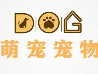 萌宠宠物(城北分店)