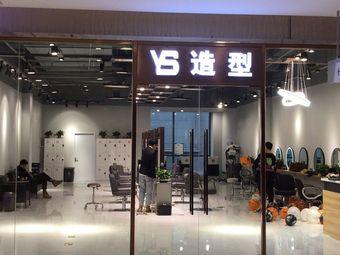 YS造型(中街店)