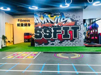 能量健身私教工作室