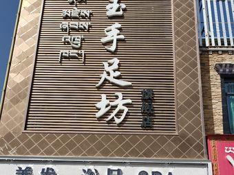 玉手足坊(八一路店)