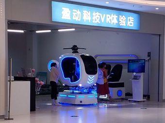 盈动科技VR体验店(海纳天地店)