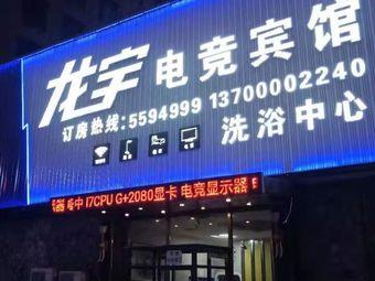 龙宇电竞宾馆·洗浴中心