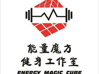 能量魔方健身工作室(大江路店)