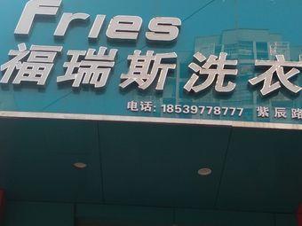 福瑞斯洗衣(紫辰路店)
