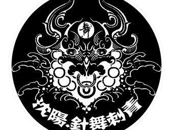 针舞刺青艺术(沈河总店)