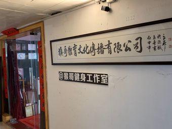 猴哥健身(王府井店)