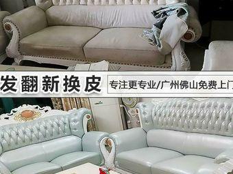 振兴沙发翻新换皮维修