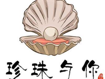 珍珠与你手工开蚌体验馆(红谷滩万达店)
