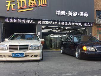 无边基地汽车美容、保养、贴膜、改装