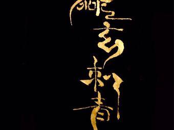 淼玄刺青(泰华店)