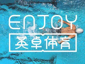 英卓游泳培训(君悦店)