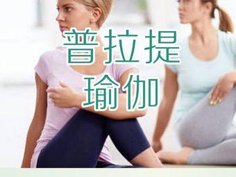 LIU YOGA 普拉提瑜伽·产后(新光天地店)