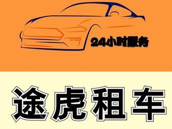 景洪途虎汽车租赁行