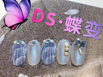 DS·蝶变