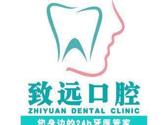 致远口腔·专属牙医管家