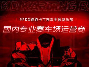 PPKD跑跑卡丁赛车主题俱乐部