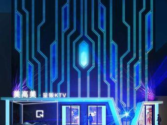 美高美量贩式KTV