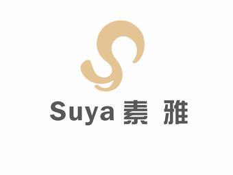Suya素雅美研中心
