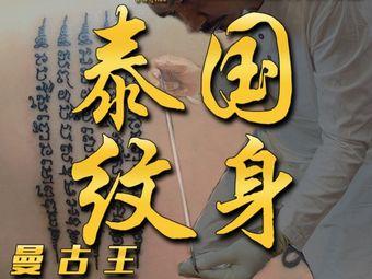 曼古王泰国纹身刺青(东营店)