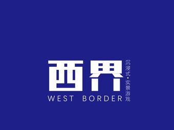 西界沉浸式密室逃脱