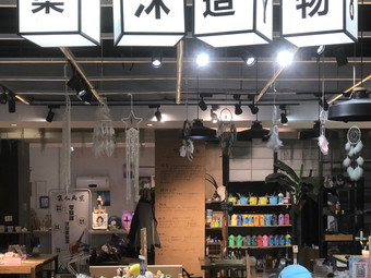 集沐造物(T12店)