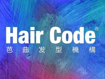 HairCode芭曲发型(湛江喜来登星级旗舰店)